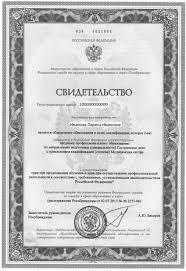 Нострификация ЯЗЫКОН бюро переводов с иностранных языков Нострификация нужна для признания ваших документов об образовании на территории другого государства Без нострификации например российского диплома