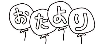 タイトル てがきっず かわいい無料の手書きイラスト 保育園