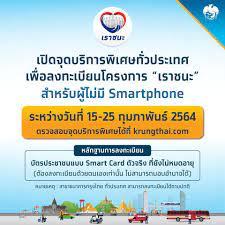 """ลงทะเบียน""""เราชนะ"""" กลุ่มไม่มีสมาร์ทโฟน กรุงไทย เปิดจุดบริการพิเศษ ย้ำ  ต้องมาด้วยตัวเอง : PPTVHD36"""