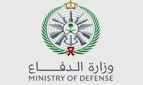 وزارة الدفاع قبول الجامعيين afca.mod.gov.sa 1442 موقع بوابة القبول والتجنيد  الموحد - ثقفني