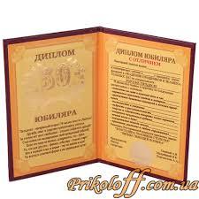 Диплом Юбиляру купить в украине Киев Харьков Полтава  Диплом Юбиляру 50