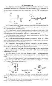 Переменный ток дью каждого витка см Рефераты по  Переменный ток дью каждого витка 300 см