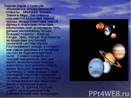 реферат Солнечная система Солнечное излучение поддерживает жизнь на Земле Реферат солнечная система 4 класс