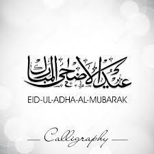 Vektorgrafiken Eid al adha Vektorbilder Eid al adha