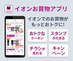 イオン アプリ キャンペーン