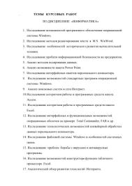 Область изучения информатики Составные части ТЕМЫ КУРСОВЫХ РАБОТ ПО ДИСЦИПЛИНЕ ИНФОРМАТИКА