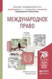 Бекяшев Дамир Камильевич Международное право