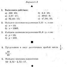 Умножение и деление десятичных дробей на натуральное число Контрольная работа № 9
