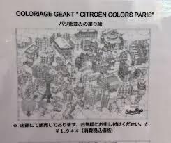 シトロエン神戸東 公式サイト Citroen パリ街並みの塗り絵