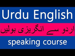learn english through urdu course urdu to english speaking course