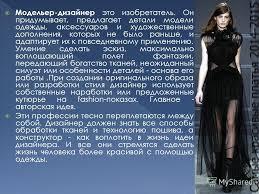 Презентация на тему Моя профессия дизайнер модельер Скачать  4 Модельер дизайнер