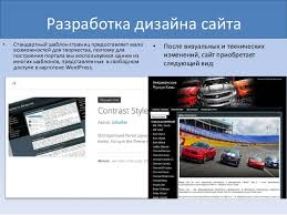 Курсовая работа Презентация  4 Разработка дизайна сайта