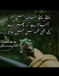 Islamic Quotes About Life Urdu