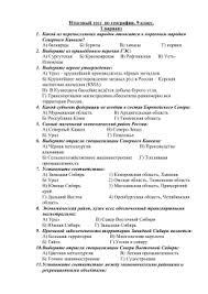 Итоговая административная контрольная работа по географии класс  Итоговый тест по географии 9 класс 1 вариант Северного Кавказа