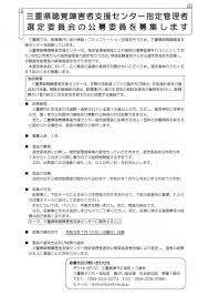 みえデフblog