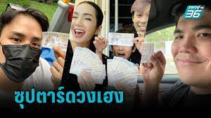 คนบันเทิงดวงเฮง รับทรัพย์เข้ากระเป๋า ถูกลอตเตอรี่งวดวันที่ 16 มิถุนายน 2564  : PPTVHD36