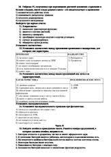 Контрольная работа по биологии docx Итоговая контрольная  Итоговая контрольная работа по биологии за курс 11 класса