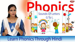 Our ipa chart is responsive, this means it adjusts to any screen size. Learn Phonics Through Hindi Sounds Of Alphabets G To L Learn English Phonics Youtube
