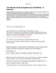 Light Of God In Hebrew