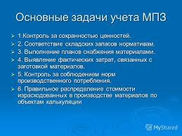 Презентация на тему Учет материально производственных запасов  3 Основные