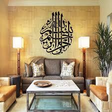 <b>Islamic</b> Muslim&Moon Star <b>Wall Stickers</b> Decorations <b>Allah Islam Art</b> ...
