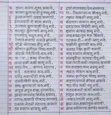 Educaton Marathi Barakhadi Handwriting Event Ticket