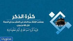مبارك عليكم العشر من ذي الحجة بالعبارات والصور 2021 /1442 - موقع محتويات