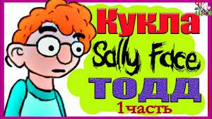 кукла тодд из игры Sally Face ч1 ооак куклы салли фейс часть 6