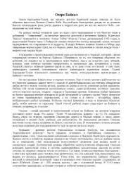 Озеро Байкал Доклад реферат по географии скачать бесплатно  Озеро Байкал доклад 2010 по географии скачать бесплатно планета воды климата температура происхождение