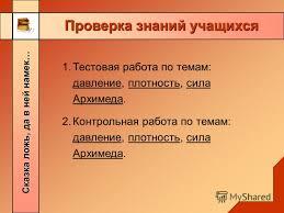 Презентация на тему Сказка ложь да в ней намек Авторы проекта  15 Сказка ложь