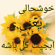 Image result for متن در وصف خواهر