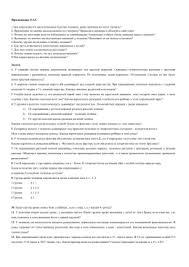 Контрольная работа по теме Основы генетики  Приложение 4 3 С