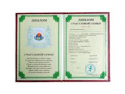 Диплом Счастливой семьи Шуточные дипломы и подарки на День  Диплом Счастливой семьи