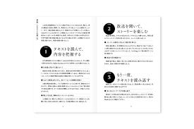 Enjoy Simple English 2018 9月
