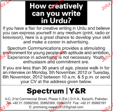 urdu writers job opportunity jobs pk urdu writers job opportunity