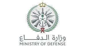 الرابط الخاص بالتقديم على وظائف وزارة الدفاع للنساء والرجال 1442 - دليل  الوطن