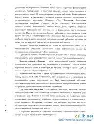 по правам человека в Российской Федерации Уполномоченный по правам человека в Российской Федерации