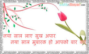 funny-love-sad-birthday sms: new year wishes beautiful cards in hindi