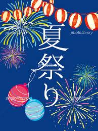 夏祭り ポスター イラスト素材 5064074 フォトライブラリー