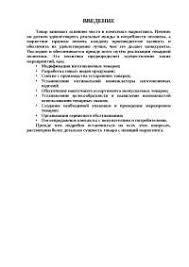 Товарная политика курсовая по маркетингу скачать бесплатно сервис  Товарная политика курсовая по маркетингу скачать бесплатно сервис критерии исследования реклама ассортиментная Латвия штрих код
