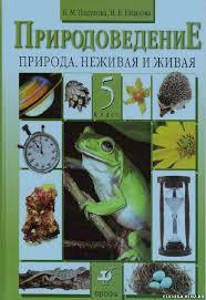 Релизы rghost файлообменник учебник природоведения 5 класс