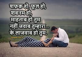 Hindi Love Shayari Images Hindi Shayari Dil Se