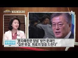 """""""양념 폭탄"""" 하루 만에 사과…생가 찾은 홍 """"박정희처럼"""" - 동영상 Dailymotion"""
