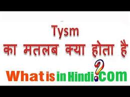 है का Meaning क्या होता Matlab मतलब The - Kya Tysm Hota Hai In Hindi Of Is Youtube Ka What