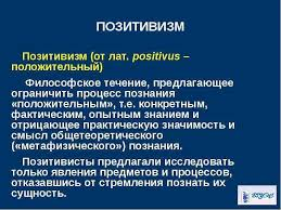 Этапы развития позитивизма основные принципы непозитивизма реферат  этапы развития позитивизма основные принципы непозитивизма реферат еще