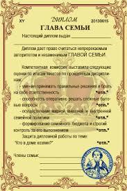 Почётный диплом для лучшего папы и мужа Дипломы календари для   Глава семьи шуточный диплом для семейного торжества