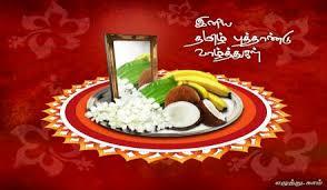 Image result for புத்தாண்டு images