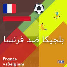 فرنسا في النهائي،، بلجيكا 🇧🇪 و فرنسا 🇫🇷