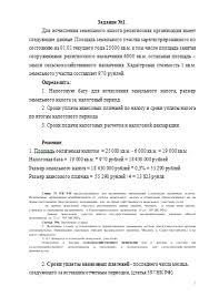 Контрольная по Региональным и местным налогам Вариант №  Контрольная по Региональным и местным налогам Вариант №5 23 11 09