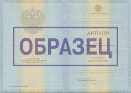 Диплом ВУЗа образец  Высшее образование с 2014 года Киржачская типография